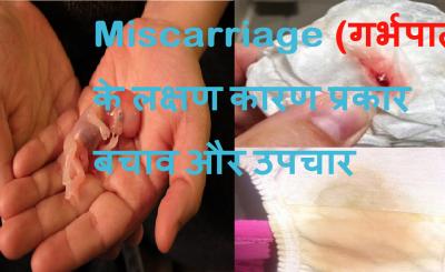 Miscarriage गर्भपात के लक्षण कारण प्रकार बचाव और उपचार